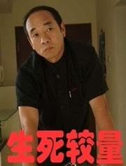 生死存亡剧情介绍(1-20全集)