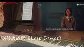 【Yana】钢琴版想见你主题曲《Last Dance》我将电视剧片段改了顺序 我想给令我心疼的韵如一个好结局