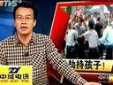 实拍幼童遭劫匪持刀劫持 路人出手www.92yangsheng.com相救