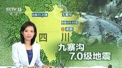 四川九寨沟7.0级地震 震后道路疏通中的安全员