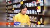 视频:商场买罐婴儿奶粉 竟不符合食品安全标准?
