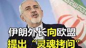 伊朗外长质问欧盟:你们怎么就任由美国欺负呢