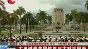 古巴:纪念革命胜利60周年,劳尔·卡斯特罗发表讲话