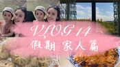 【A&S】VLOG - 14 假期-家人篇 | 吃了妈妈做的拌面 | 抓饭 | 给外公过了生日 | 吃了奶奶做的南瓜包子