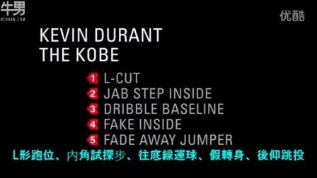 雷帝 凯文 杜兰特(Kevin Durant)篮球教学-科比模仿魔