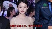 赵丽颖冯绍峰恋情被曝,经历过倪妮, 林允,这次是真的吗?