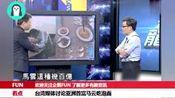 台湾媒体讨论亚洲首富马云吃泡面:有钱人的世界我们不是很懂