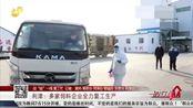 东营利津:多家饲料企业全力复工生产 保障市场供应