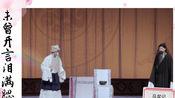 湖北省京剧院《乌盆记》 王小蝉饰刘世昌 邓稳饰张别古 选段(未曾开言泪满腮)