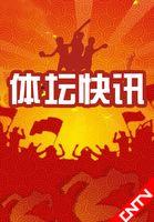 体坛快讯[2020]