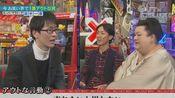 【OUT×DELUXE】2017.02.16〔来宾〕山本琳达、超级马拉多纳·田中、井上咲乐