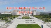 美丽中国·2019大同国际马拉松新闻发布会