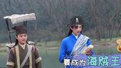 《锦绣乐未央》:功夫熊猫附身导演李慧珠 笑翻众人