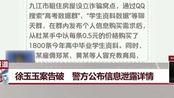 [每日新闻报]后续报道 徐玉玉案告破 警方公布信息泄露详情