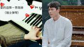 (完整版)爱的迫降(李政赫写给哥哥的钢琴曲)扒谱演奏:钢琴ting婷