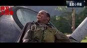 美式英雄主义,战争电影《捍卫入侵者》