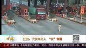 """江西:大货车无人""""玩""""倒溜"""