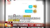 """视频:成都女子世纪佳缘网结识""""IT主任""""7天被骗36万"""