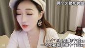 梦蝶直播录像2019-11-13 19时54分--20时5分 今天面基上上上上周日榜一