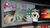 东方午新闻-20130417-人民币对美元汇率中间首次冲破6.24