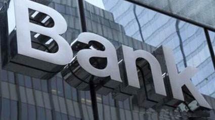 银行将严格审查开户资料 这几种人不能在银行开户