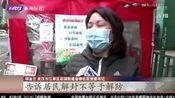解封不是解防!湖北:武汉解封后 社区仍然坚持通行证管理工作