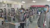 果然视频丨援鄂战疫英雄同聊城外国语学校师生共唱国歌