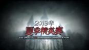 【第五人格IVC夏季精英赛】8.10线上淘汰赛Ace ITC Mfb Gr||正直的男U