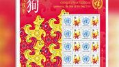 联合国发行中国农历狗年邮票 图案来自著名设计师潘虎