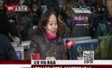 [北京您早]北京南站今起进入客流高峰 日发送旅客突破13万人次