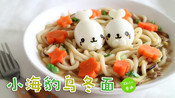 小海豹宝宝与春天里的蔬菜乌冬面-宝贝的萌食谱-熊爸宝贝食谱