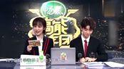高能少年团杨紫主播新闻联播,开口把王俊凯吓一跳:你在说什么!
