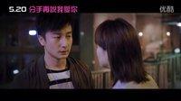 电影《分手再说我爱你》HD预告片 邓丽欣 方力申再携手
