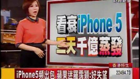 iPhone5频频掉漆  网友心酸只有山寨才没掉漆