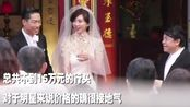 林志玲婚礼婚车全球仅3辆,一身行头不超15万被指接地气