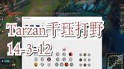 【rank存档1.18】grf.tarzan千珏 打野14.3.12