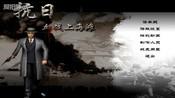 国产单机经典FPS射击国土军事上海抗战烈士打鬼子战争游戏:【血战上海滩】第1集