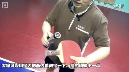 《全民学乒乓直拍篇》第1.1集:直拍握法球拍的打磨技巧_乒乓球教学视频教程