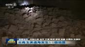 联播快讯:云南玉溪通海发生5.0级地震