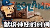 【小猪解说】迷失岛2丨新的篇章已经开启了!