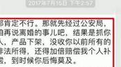 WePhone公司确认创始人苏享茂已自杀身亡