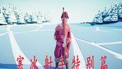 【BIGX6】《全面战争模拟器》系列之寒冰射手特别篇