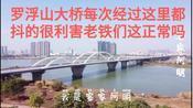 航拍东江罗浮山大桥 视频震撼啊