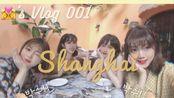 6.6-6.8/快乐Shanghai*Vlog/Q1:jms短短两天一晚到底吃了多少餐/Q2:帕苏到底是什么