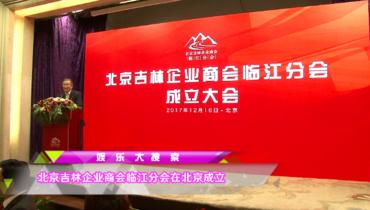 北京吉林企业商会临江分会在北京成立