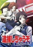 逮捕令 OVA版