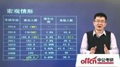 2015考研-院校专业选择指导-彭学军-中公考研