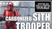 Star Wars The Black Series- Carbonised SITH TROOPER