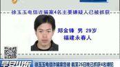徐玉玉电信诈骗案告破 截止26日晚已抓获4名嫌犯 早安山东