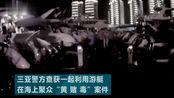 """租游艇海上聚众""""黄赌毒"""" 三亚警方抓获嫌疑人29名"""
